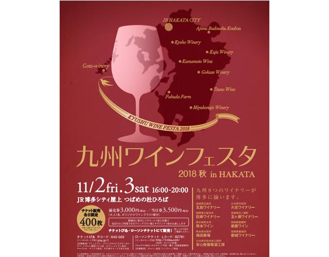JR博多シティで「九州ワインフェスタ2018秋」開催!9つのワイナリー集結!