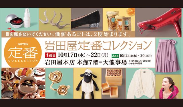 今回は2部構成「岩田屋定番コレクション」10月17日~22日
