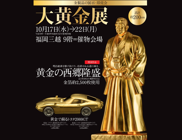 福岡三越「大黄金展」10月22日まで!金箔2500枚使用した黄金の西郷隆盛が登場!