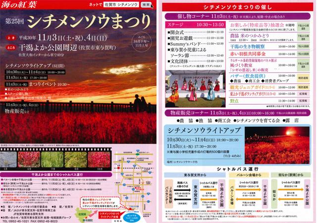 海の紅葉「第25回シチメンソウまつり・シチメンソウライトアップ」10月30日~11月4日