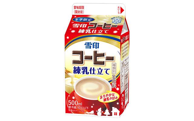 雪印メグミルクから『雪印コーヒー 練乳仕立て』新発売へ