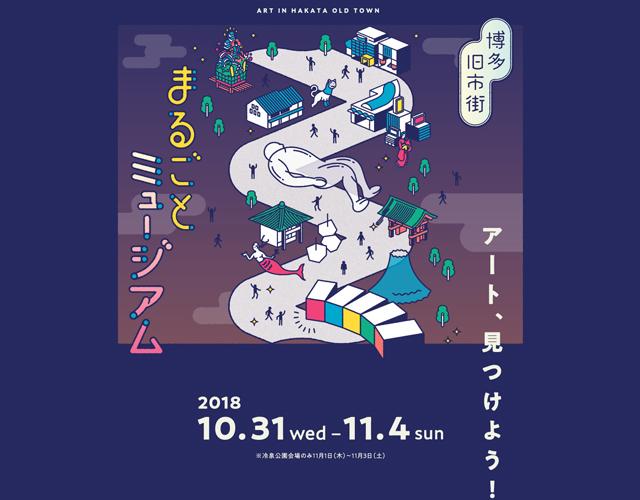 「博多旧市街まるごとミュージアム」屋外型アートイベント開催!