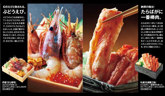 まさに別格!これぞ北海道の底力!「冬の北海道物産大会」博多阪急で開催へ!