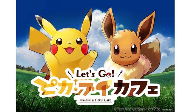 福岡パルコで『Let's Go! ピカ・ブイカフェ@福岡パルコ』開催決定