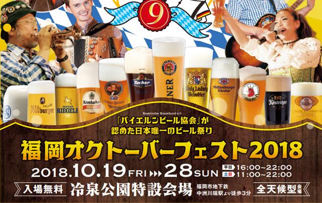 冷泉公園「福岡オクトーバーフェスト2018」10月28日まで!