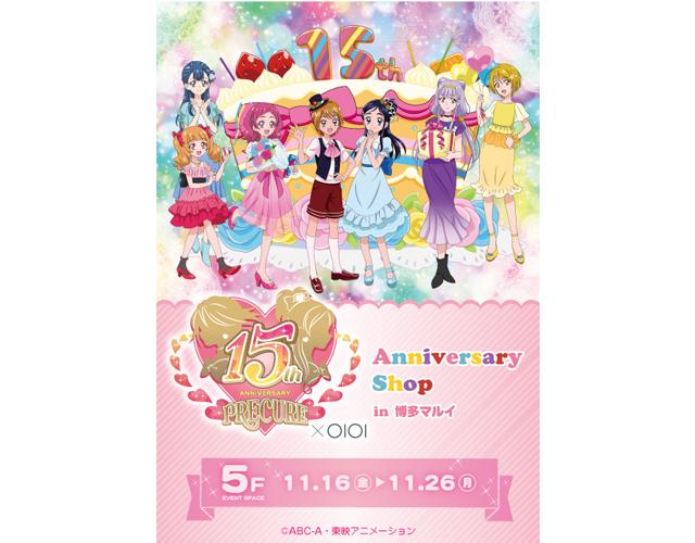 「プリキュア15周年×マルイ  アニバーサリーショップ」期間限定オープンへ!