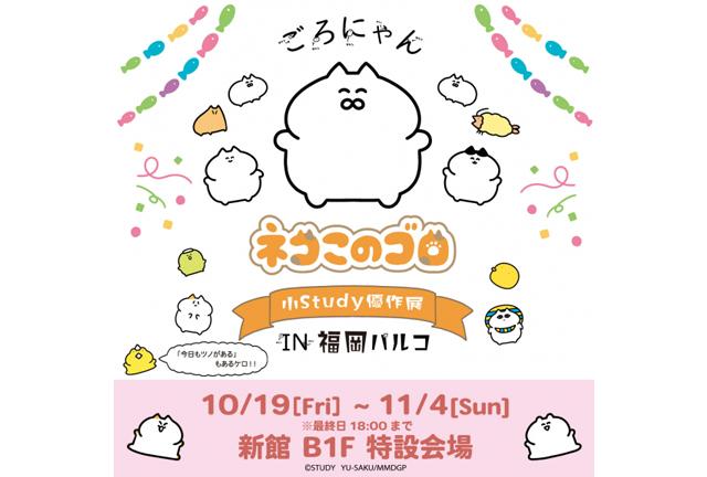 「ネコこのゴロ 小Study 優作展 IN 福岡パルコ」開催!