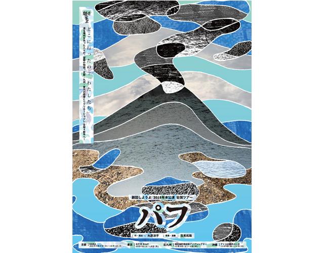劇団しようよの代表作『パフ』を東京・九州の俳優と共に、リクリエーションして全国4都市へ!