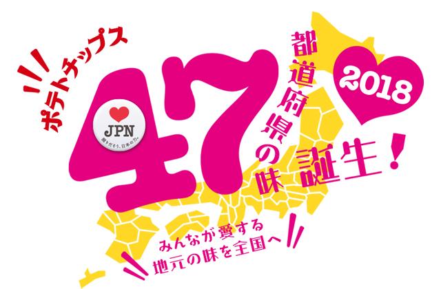 10月29日発売!!カルビー・福岡の味のポテトチップス第2弾「水炊き」の味