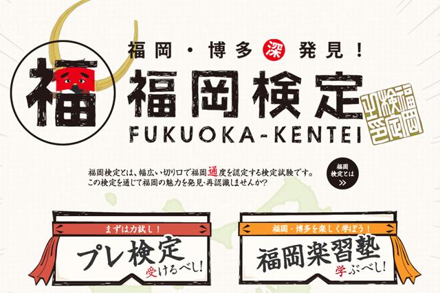 「第6回 福岡検定」申込受付は12月7日まで!
