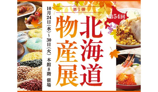 美味しい北海道が大集合!小倉井筒屋「第54回 北海道物産展」11月6日まで!