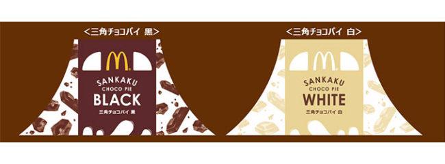 マックから人気定番スイーツ「三角チョコパイ」2種発売へ