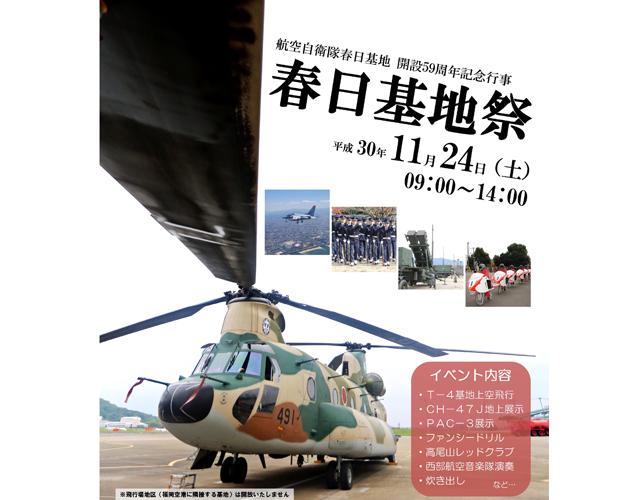 航空自衛隊春日基地「春日基地祭」11月24日(土)開催