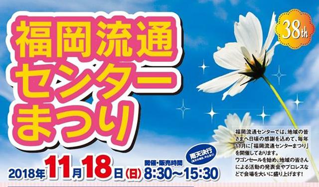 アウトレットワゴンセールやプロレスなどイベント盛りだくさん!「第38回 福岡流通センターまつり」11月18日開催!