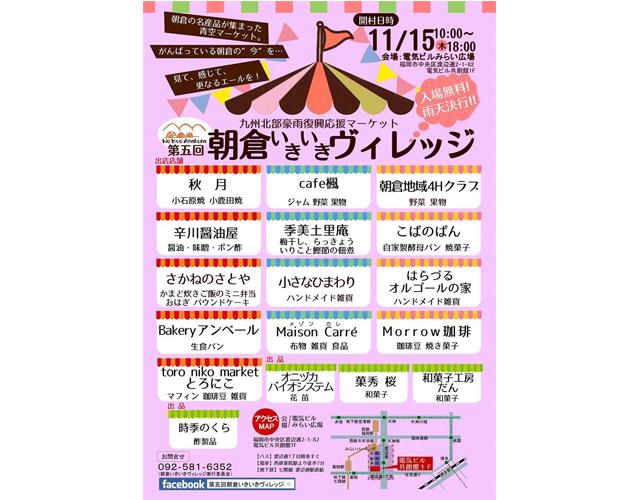 九州北部豪雨復興応援マーケット「第5回 朝倉いきいきヴィレッジ」開催!買って!食べて!朝倉を応援しよう!