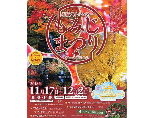 石橋文化センター「もみじまつり2018」11月中旬~12月上旬が見頃!