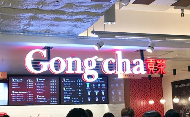 台湾ティーカフェ「ゴンチャ(Gong cha)」が九州初の路面店を大名にオープン!