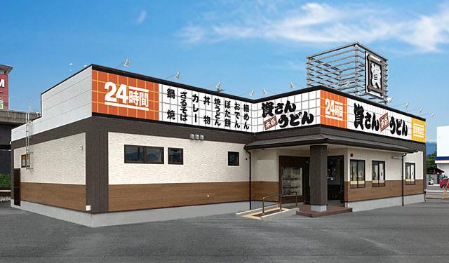 「資さんうどん」筑豊エリアに待望の初出店決定!