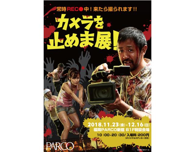 大ヒット映画『カメラを止めるな!』の期間限定のエキシビション「カメラを止めま展!」開催!