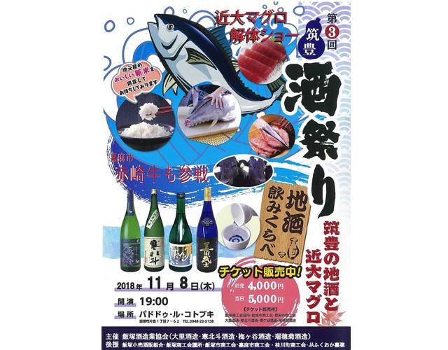 地酒飲み比べ!近大マグロ解体ショー!「第3回筑豊酒祭り」開催!