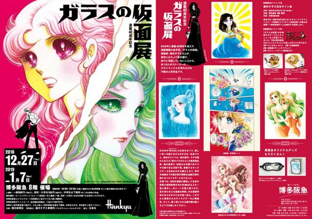 連載40周年記念「ガラスの仮面展」12月27日~1月7日開催!