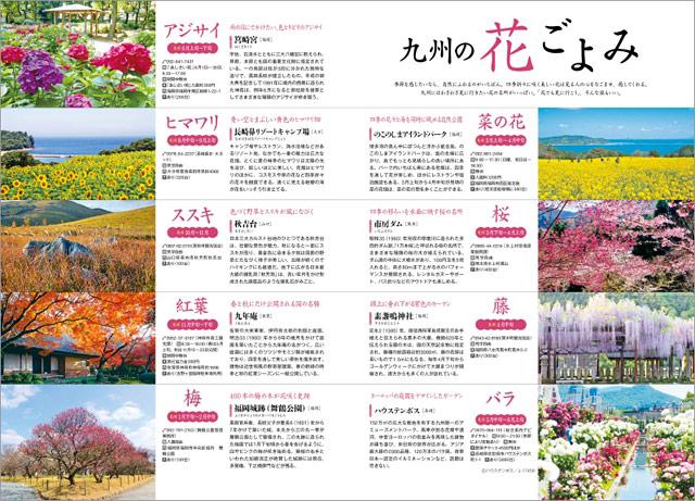 昭文社から『福岡発 日帰り 大人の小さな旅Vol.2』発売開始