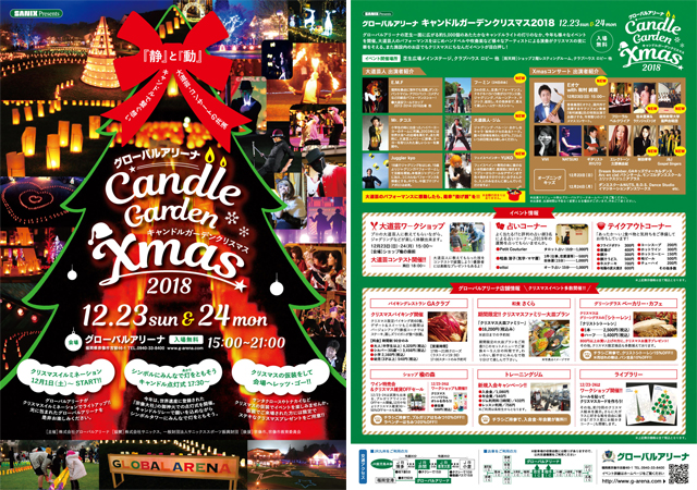 宗像市で「キャンドルガーデンクリスマス2018」開催