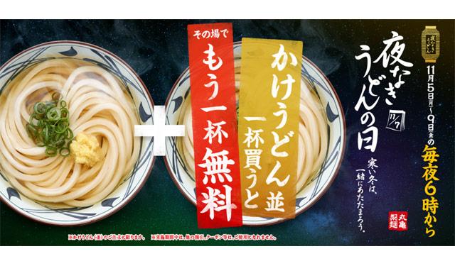 丸亀製麺「夜なきうどんの日」一杯買うともう一杯無料に