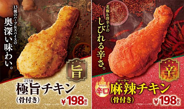 ミニストップからクリスマスチキン3品順次発売へ