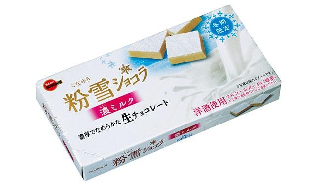 ブルボンから冬季限定の新商品「粉雪ショコラ濃ミルク」発売