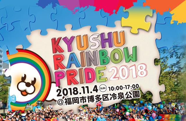 冷泉公園「九州レインボープライド2018」開催!