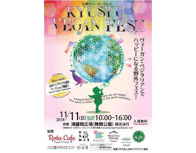 舞鶴公園で「九州ヴィーガンフェス2018」福岡初の野外で開催!