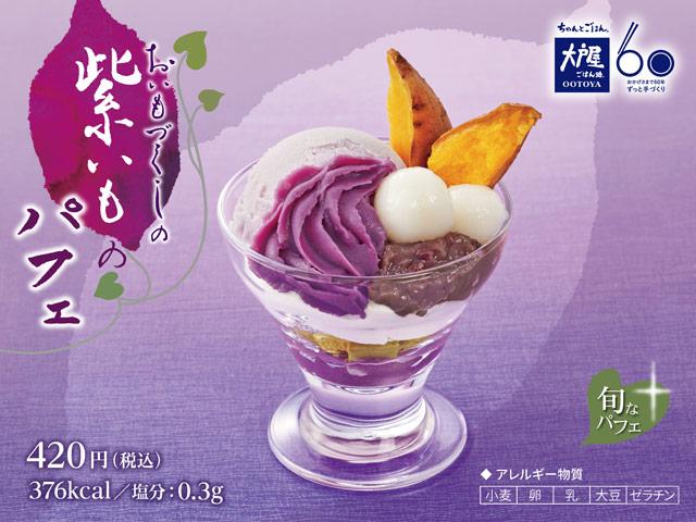 紫いものパフェ