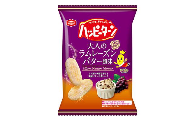 『ハッピーターン 大人のラムレーズンバター風味』コンビニ限定発売