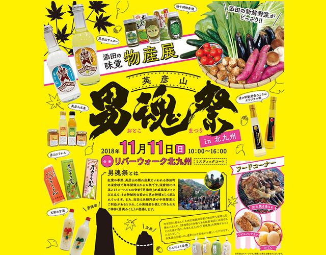 「英彦山 男魂祭(おとこまつり)in 北九州」開催!