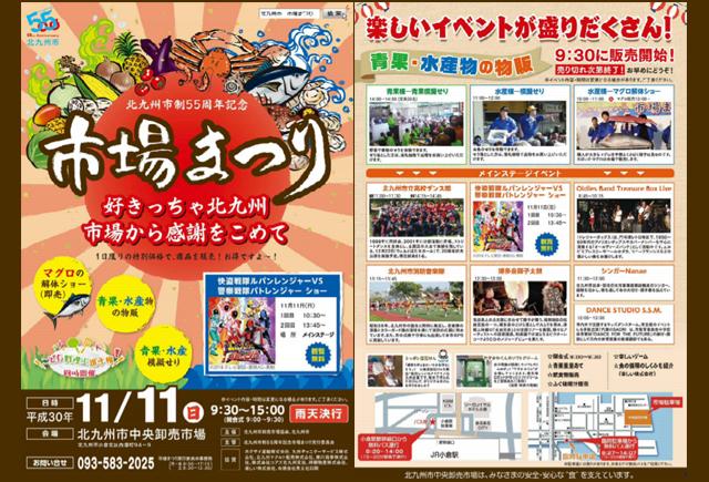北九州市制55周年記念「市場まつり」~好きっちゃ北九州 市場から感謝をこめて~