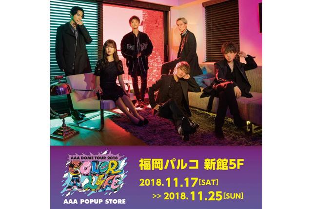 福岡パルコに「AAA POPUP STORE」期間限定オープン!