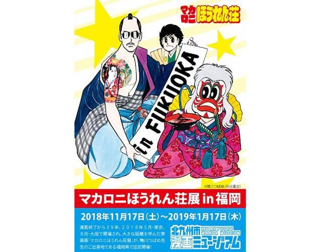 「マカロニほうれん荘展 in 福岡」1月17日まで!