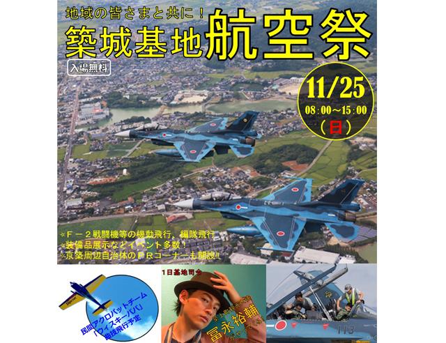 民間アクロバットチーム「ウィスキーパパ」曲技飛行も予定!「築城基地航空祭」開催へ!
