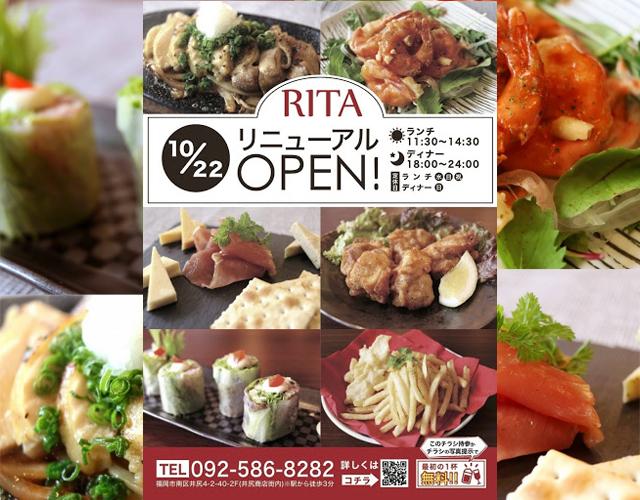 福岡市南区井尻の「RITA」リニューアルオープン!居酒屋営業を開始!