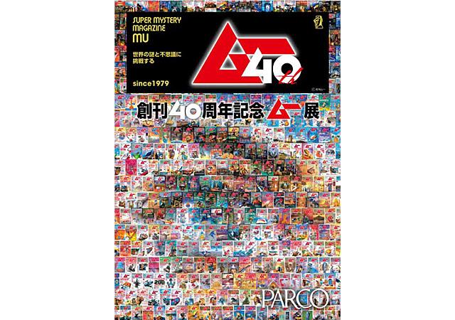 福岡パルコで『創刊40周年記念 ムー展』地方都市第一弾開催決定!