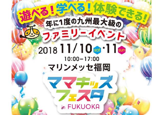 マリンメッセ福岡「ママキッズフェスタ in FUKUOKA」入場無料!