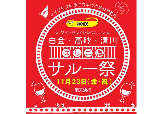 はしご酒イベント「第24回白金・高砂・清川サルー祭」11月23日開催