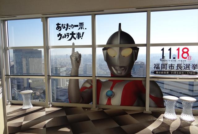福岡タワー 展望室3階に「ウルトラマン」が登場!