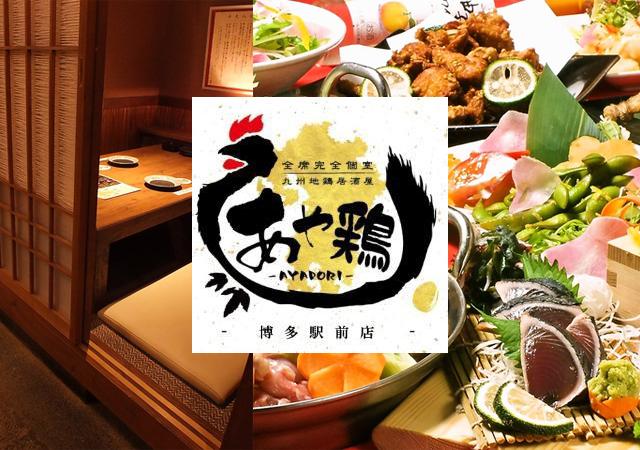 完全個室のある居酒屋「あや鶏 博多駅前店」11月の感謝祭!飲み放題800円!