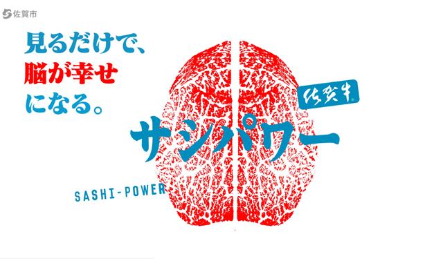 「見るだけで脳が幸せになる!?佐賀牛のサシパワー」公開!
