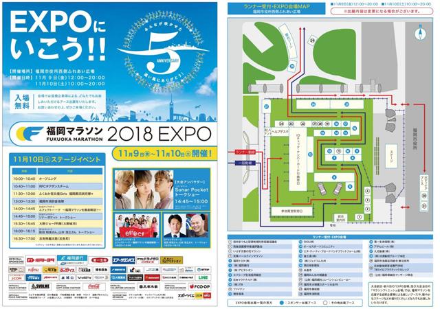 「福岡マラソン2018EXPO」ランナー受付と同時開催