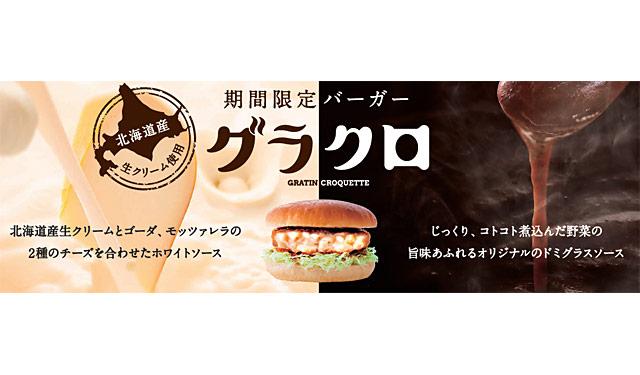 コメダ珈琲店で季節の期間限定バーガー「グラクロ」販売開始