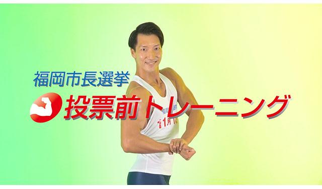 福岡市長選挙での投票率アップを目的としたウェブ動画が大きな話題に