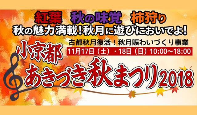 秋の魅力満載!「小京都 あきづき秋まつり2018」開催!